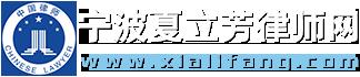 宁波夏立芳律师